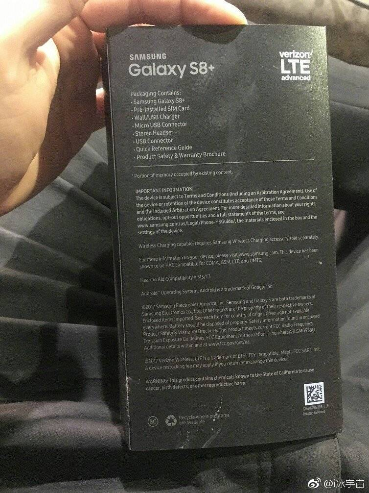 Samsung Galaxy S8 packaging 1