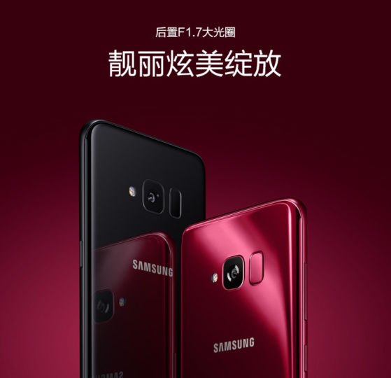 galaxy-s-light-luxury-official-3-559×540