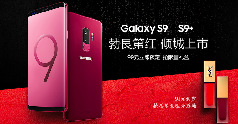 galaxy s9 red fb